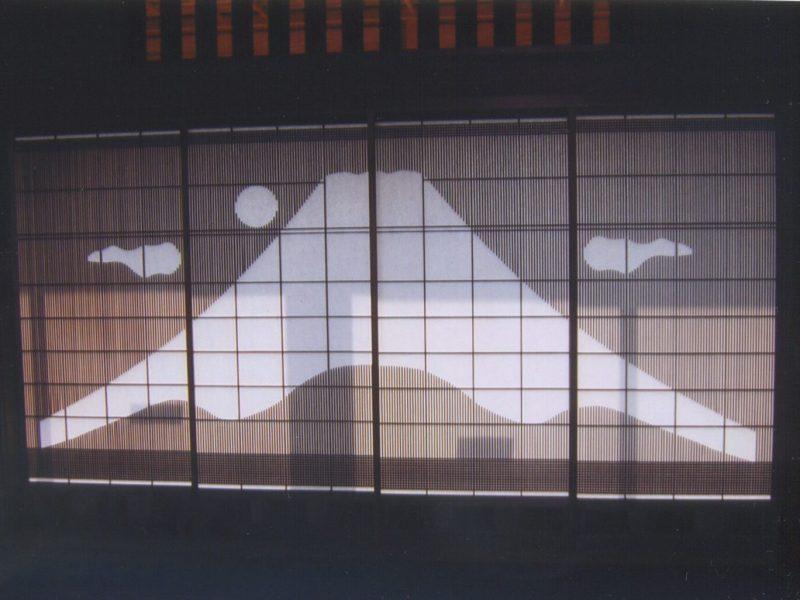 書院障子 富士山